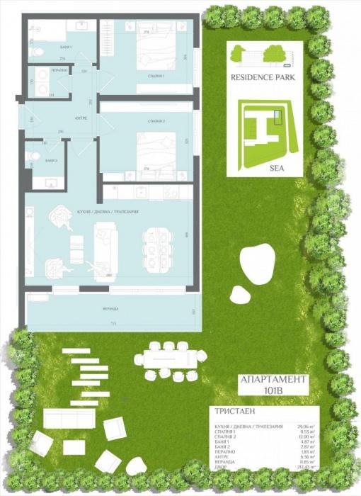 Тристаен апартамент с просторен двор